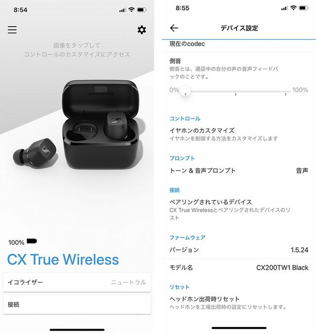 画像3: ゼンハイザー「CX True Wireless」は、違和感のない自然なトーンが持ち味と聴いた。麻倉怜士さんのファーストインプレッションもお届け!