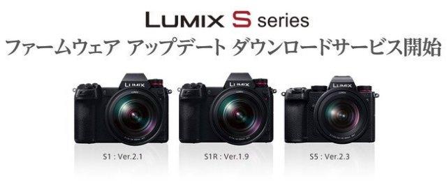 画像: フルサイズミラーレス一眼カメラ LUMIX Sシリーズの動画性能強化などのファームウェアアップデートのダウンロードサービスを開始 | トピックス | Panasonic Newsroom Japan : パナソニック ニュースルーム ジャパン