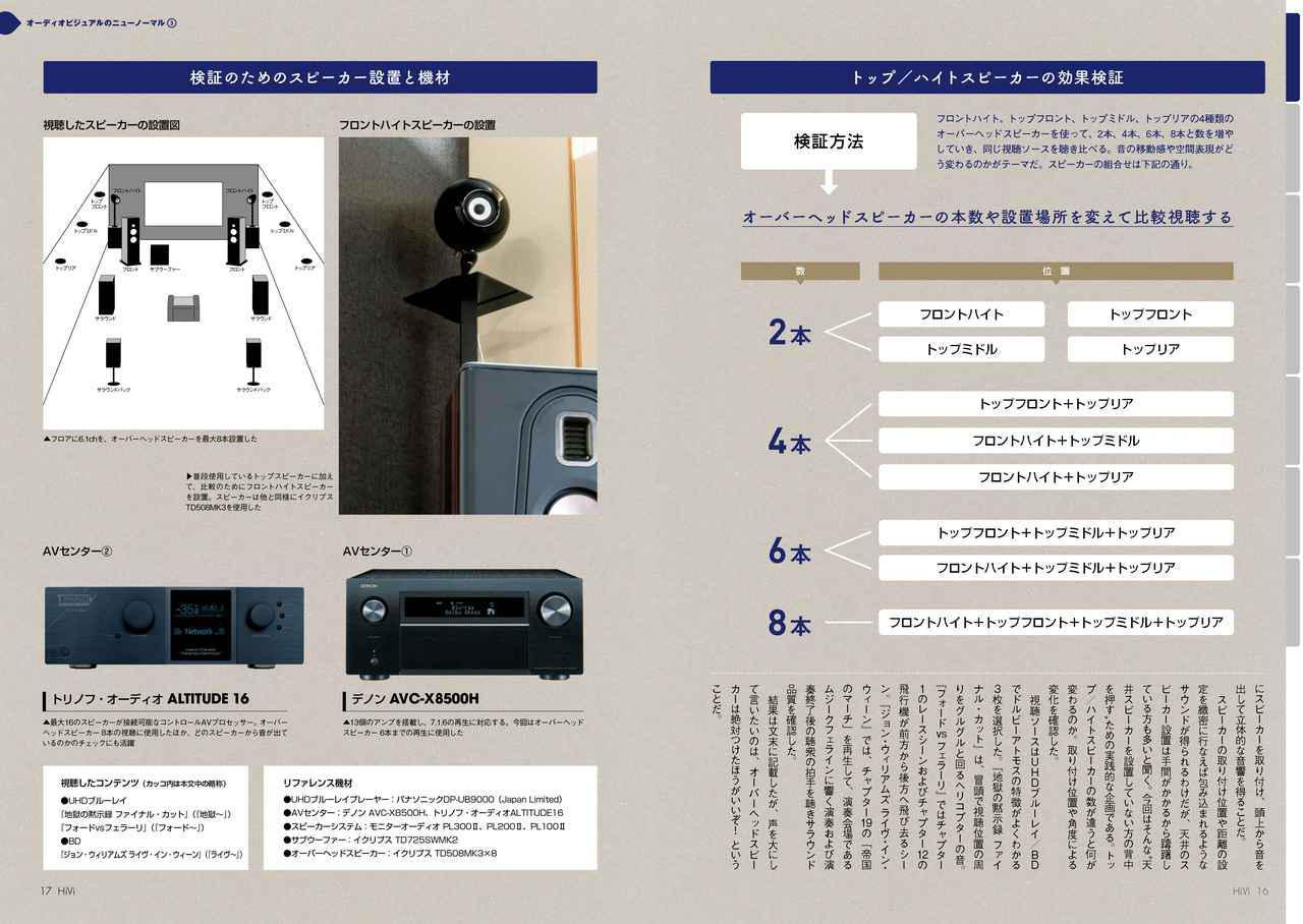 画像: HiVi視聴室を実験の場として、オーバーヘッドスピーカーの本数や設置場所による音響効果の違いを検証。壁際の「ハイト」の場合、天井設置の「トップ」の場合の効果の違いは? また、本数が増える場合の効果は?