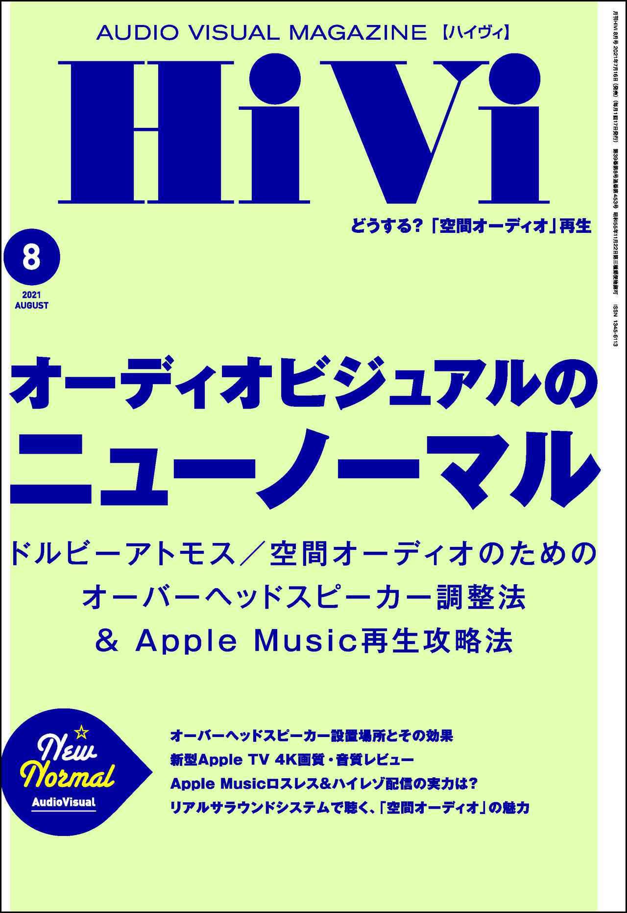 画像: HiVi8月号は7/16発売
