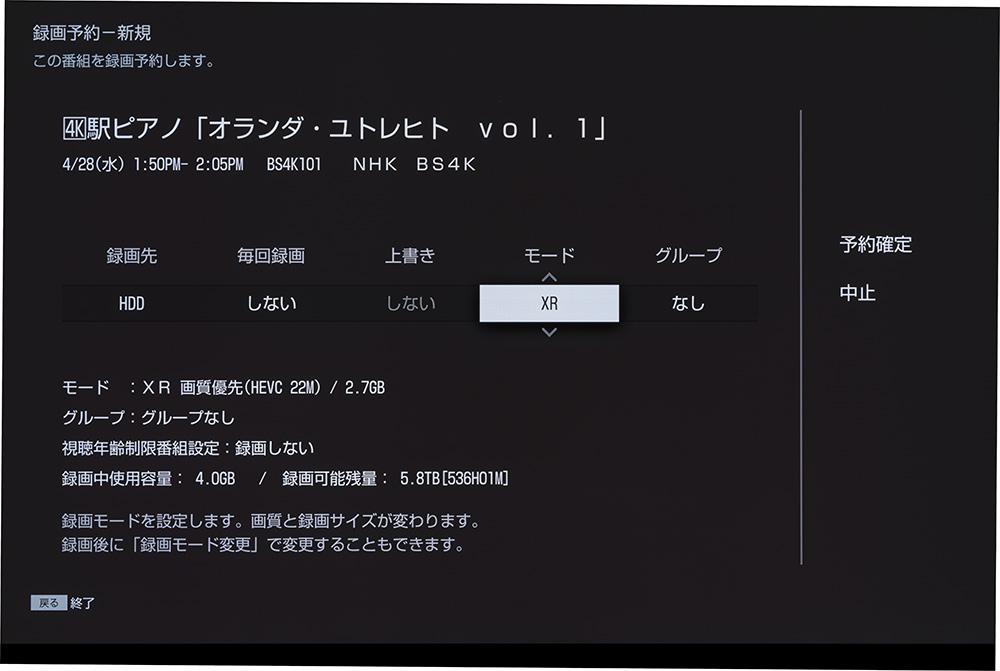 画像: 録画の詳細設定画面から、録画モードが選択できる