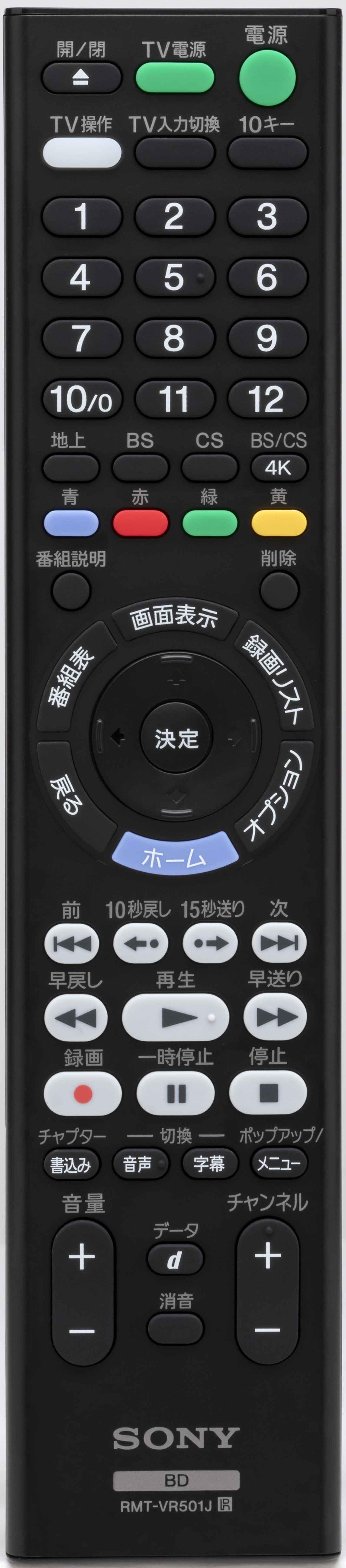 画像: 従来と同じリモコンが付属する。録画・再生操作で多用するボタンは中央にサークル状に配置されて使いやすい