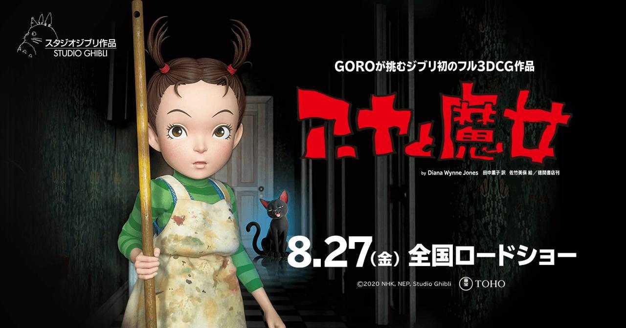 画像: 『劇場版 アーヤと魔女』公式サイト