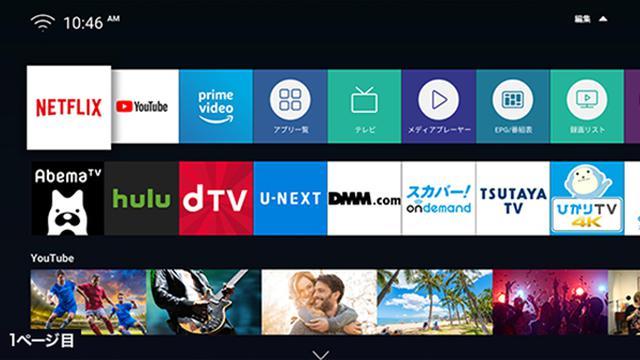 画像: ハイセンス、「U8F」「U85F」など5シリーズ全17モデルを対象に、Rakuten TV と ParaviのVODサービスの視聴機能を追加