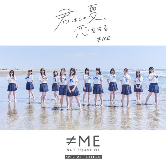 画像: 君はこの夏、恋をする Special Edition / ≠ME on OTOTOY Music Store