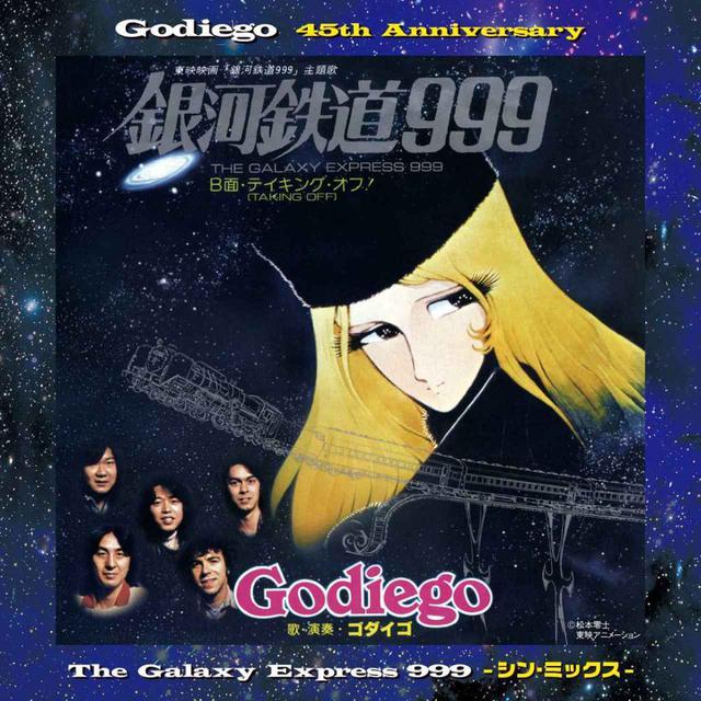 画像: 「ゴダイゴ」、オリジナル音源を新たにデジタルミックスした『銀河鉄道999~シン・ミックス~』を本日配信リリース!