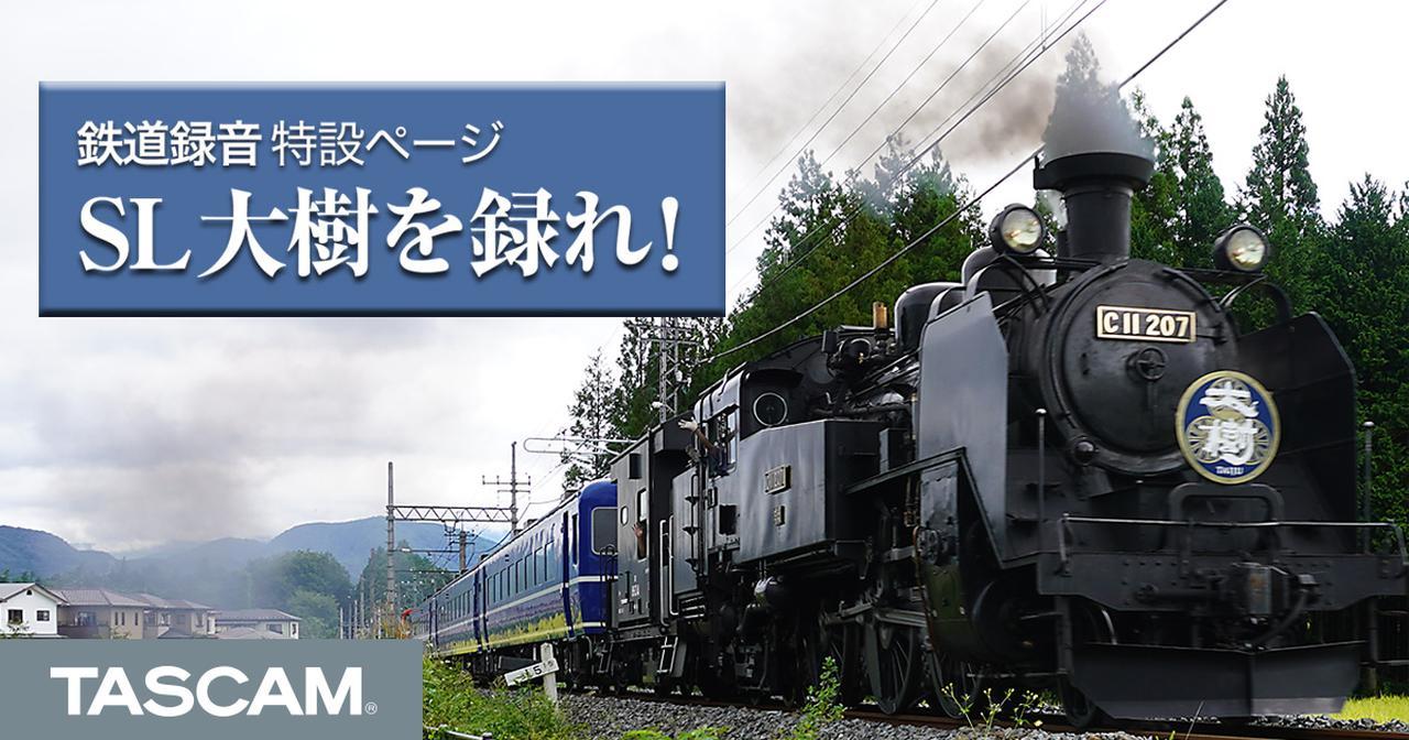 画像: TASCAMと東武鉄道が鉄道音源でコラボ。 SL大樹乗車キャンペーン オリジナルカセットテープの制作で共同収録を実施。収録模様を特設サイトに公開。 | ニュース詳細 | TASCAM (日本)