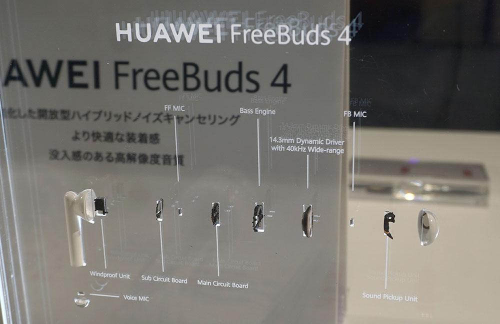 画像2: 快適さと機能性をハイレベルで両立したファーウェイ「FreeBuds 4」。注目モデルを送り出し続ける同社のこれからのオーディオ展開を、責任者に直撃した