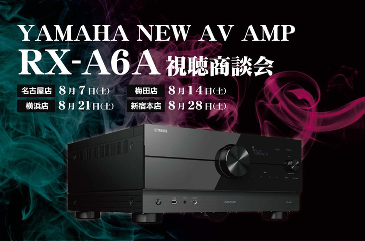 画像: アバック4店舗にて、YAMAHA RX-A6A体験視聴会を開催