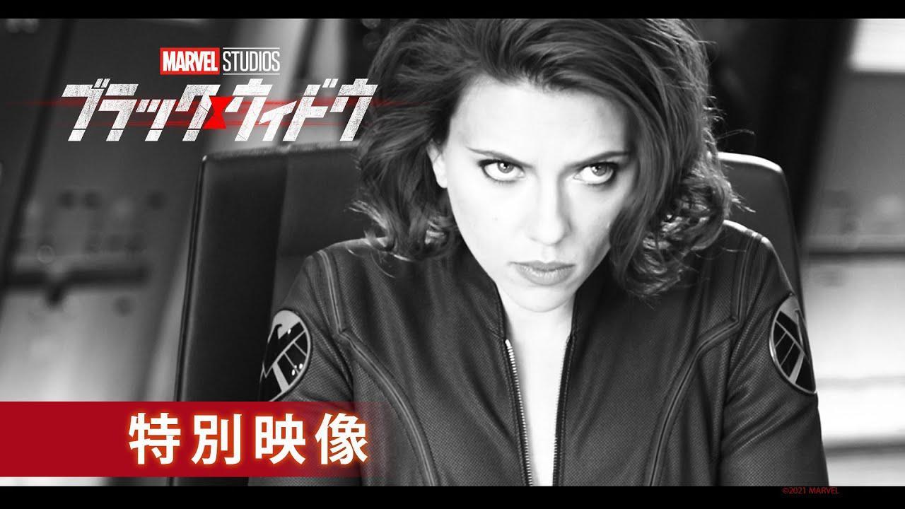 画像: 「ブラック・ウィドウ」特別映像【レガシー編~受け継ぐもの~】・ youtu.be