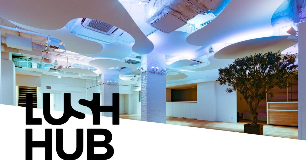 画像: Home - LUSH HUB(ラッシュハブ)