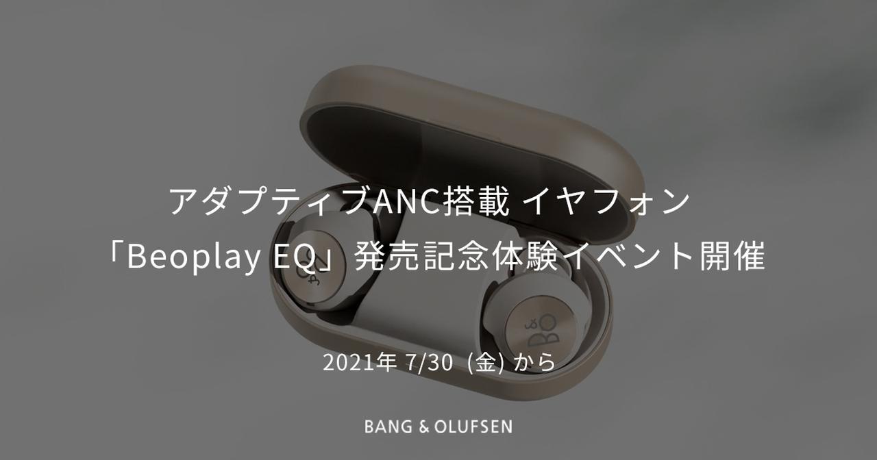 画像: アダプティブANC搭載 イヤフォン「Beoplay EQ」発売記念体験イベント開催