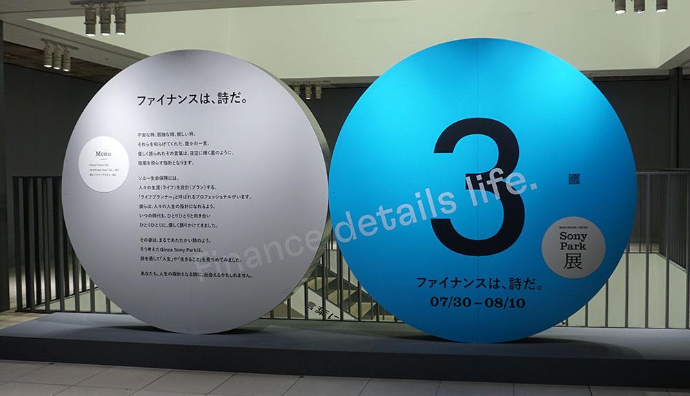 画像1: 人生を支え、寄り添ってくれる「ファイナンス」と「詩」がテーマ! Ginza Sony Parkで、東京スカパラダイスオーケストラの魅力を堪能できる展示がスタート。4K映像&360立体音響も体験可能