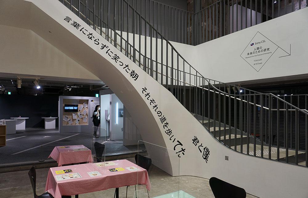 画像3: 人生を支え、寄り添ってくれる「ファイナンス」と「詩」がテーマ! Ginza Sony Parkで、東京スカパラダイスオーケストラの魅力を堪能できる展示がスタート。4K映像&360立体音響も体験可能
