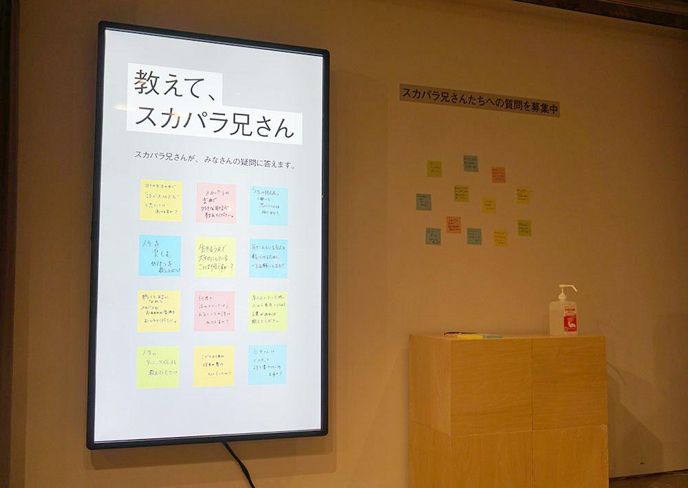 画像2: 人生を支え、寄り添ってくれる「ファイナンス」と「詩」がテーマ! Ginza Sony Parkで、東京スカパラダイスオーケストラの魅力を堪能できる展示がスタート。4K映像&360立体音響も体験可能