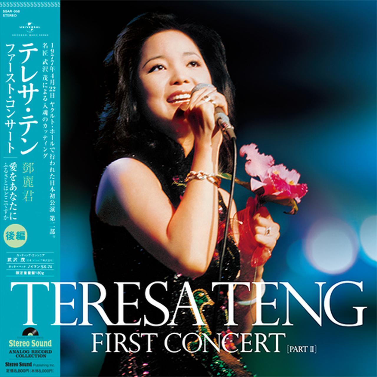 画像: テレサ・テン ファーストコンサート 後編(LP)SSAR-058 ※予約商品・8月31日頃より順次発送予定