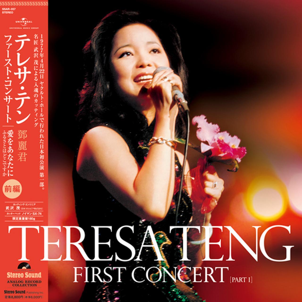 画像: テレサ・テン ファーストコンサート 前編(LP)SSAR-057 ※予約商品・8月31日頃より順次発送予定