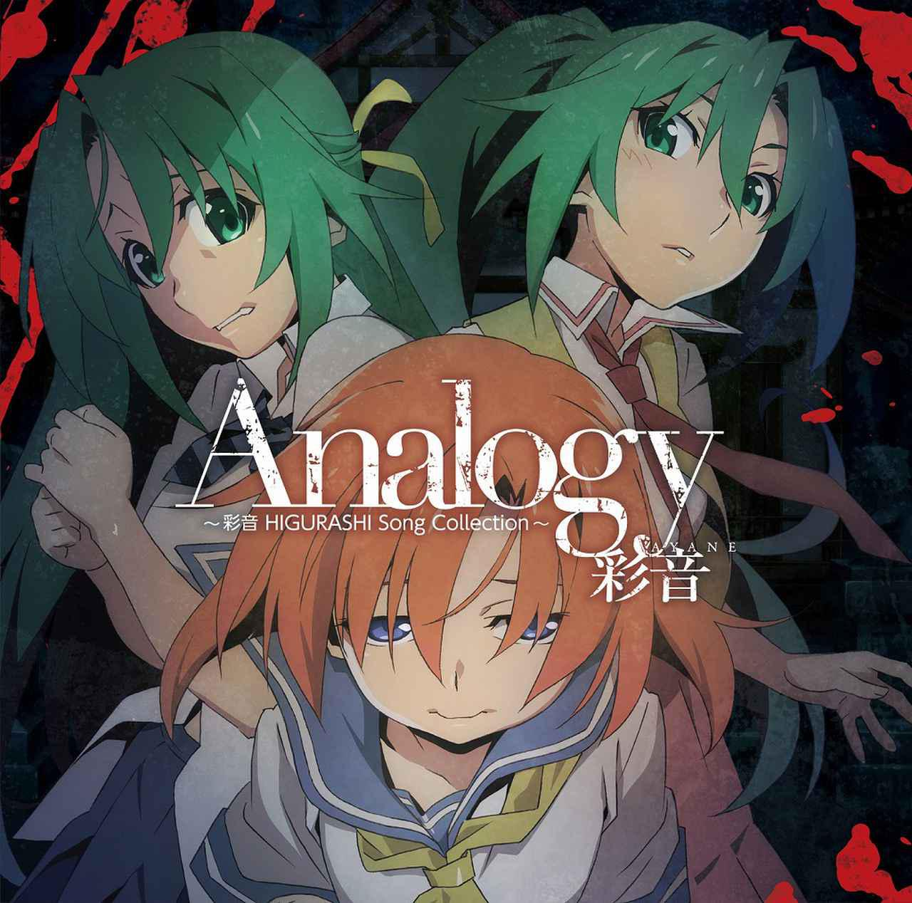 画像: Analogy ~彩音 HIGURASHI Song Collection~ / 彩音