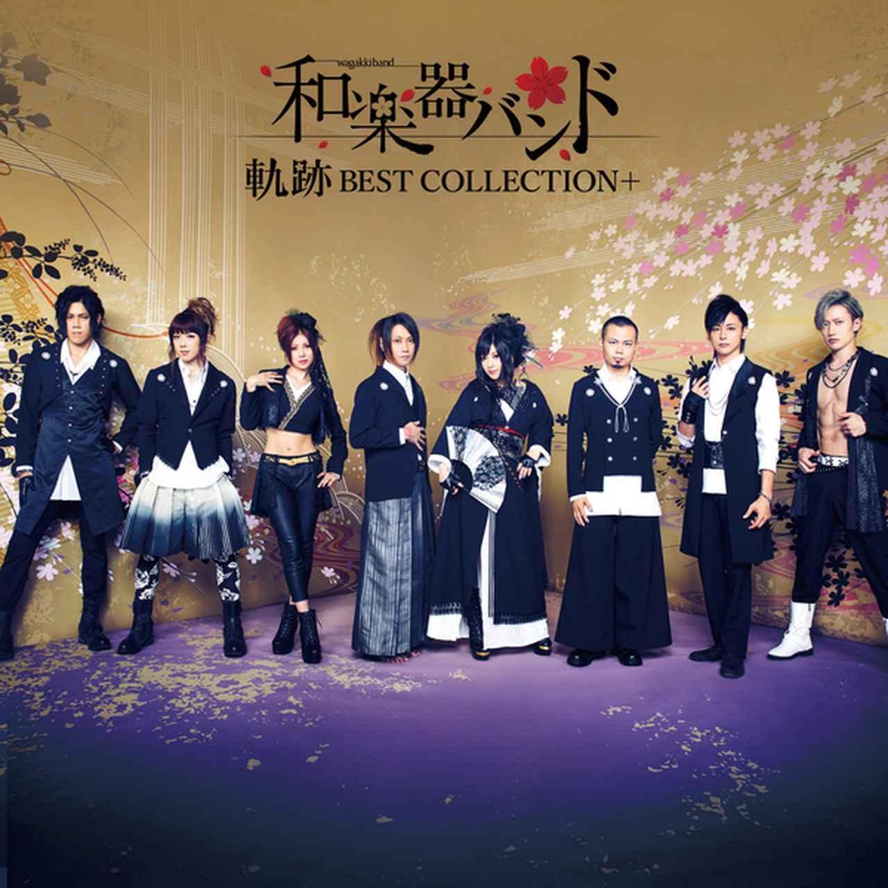 画像: 軌跡 BEST COLLECTION+ / 和楽器バンド on OTOTOY Music Store