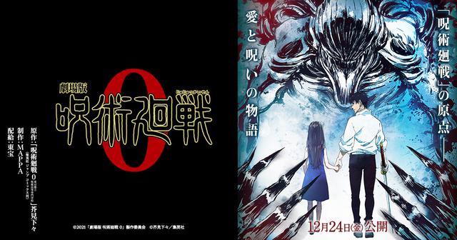 画像: 『劇場版 呪術廻戦 0』公式サイト