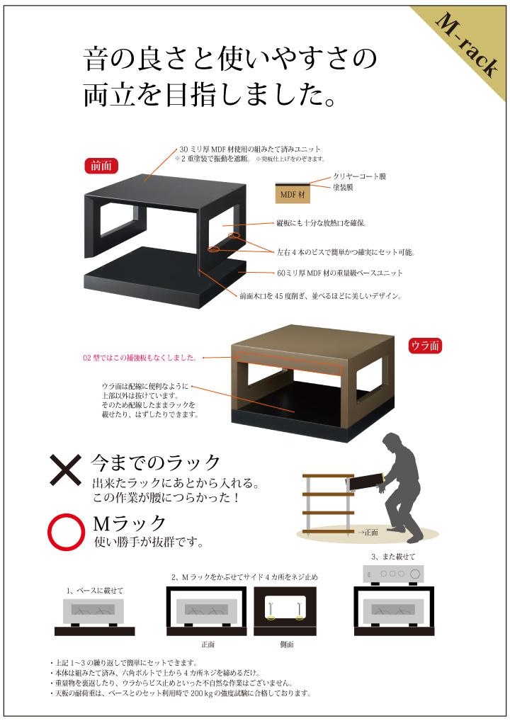 画像: 【楽天市場】MASTAZオーディオプロジェクト>Mラック 奥行440の02型:増辰海苔店 楽天市場店