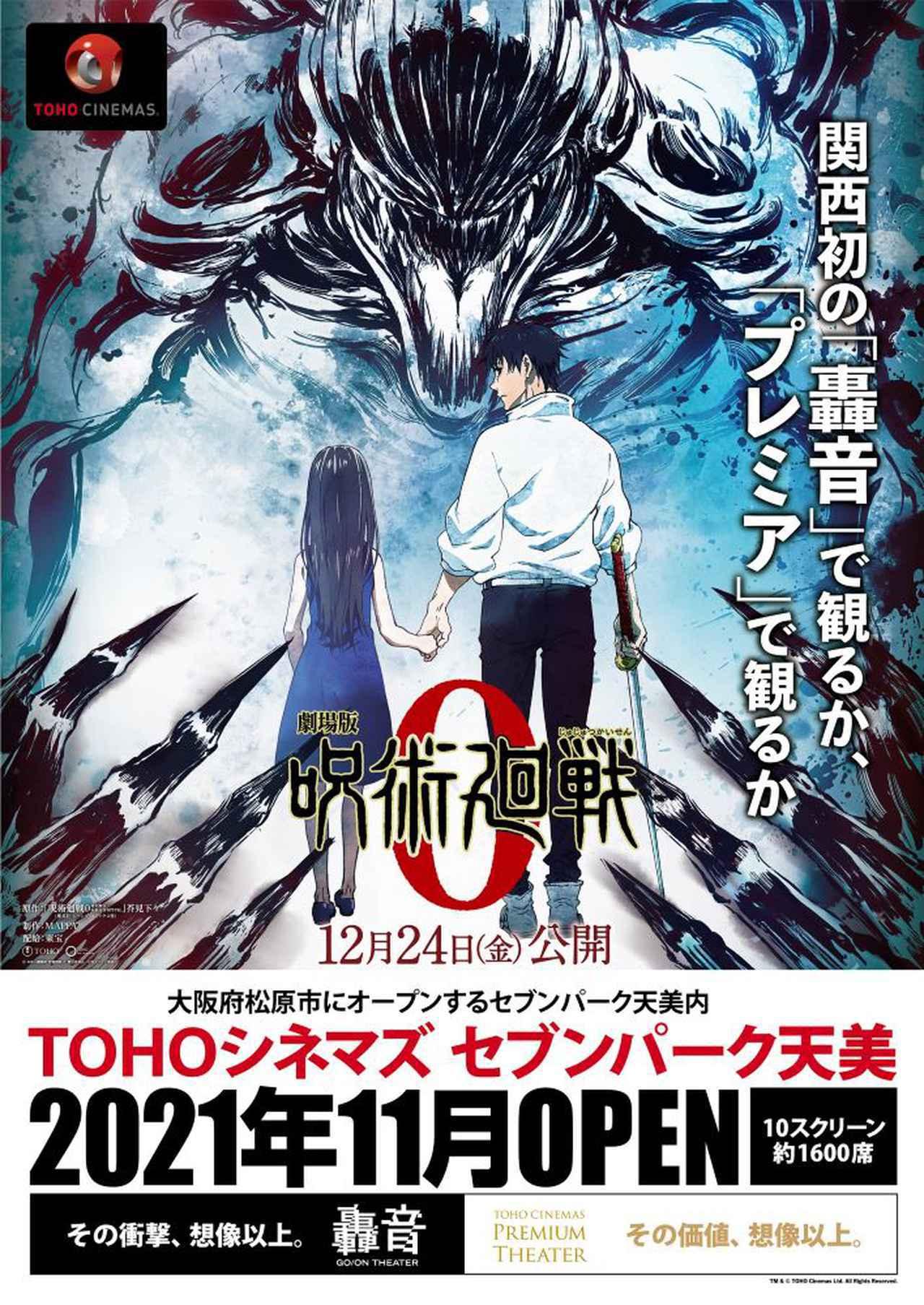 画像3: TOHOシネマズ、11月オープンの「TOHOシネマズ セブンパーク天美」に、関西初となる「プレミアムシアター」「轟音シアター」の導入を決定