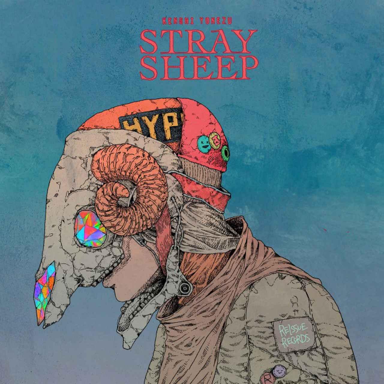画像: STRAY SHEEP / 米津玄師 on OTOTOY Music Store