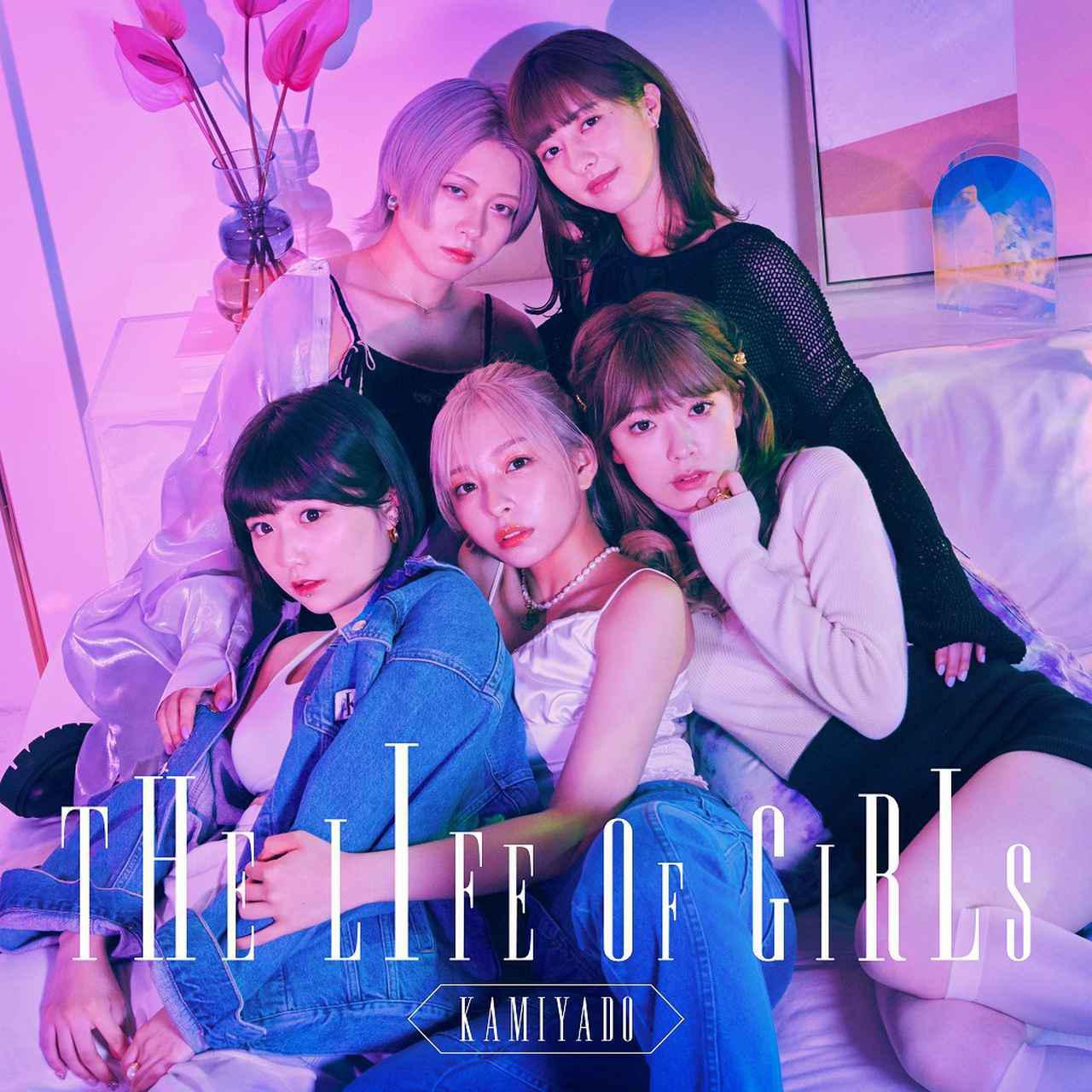 画像: THE LIFE OF GIRLS / 神宿