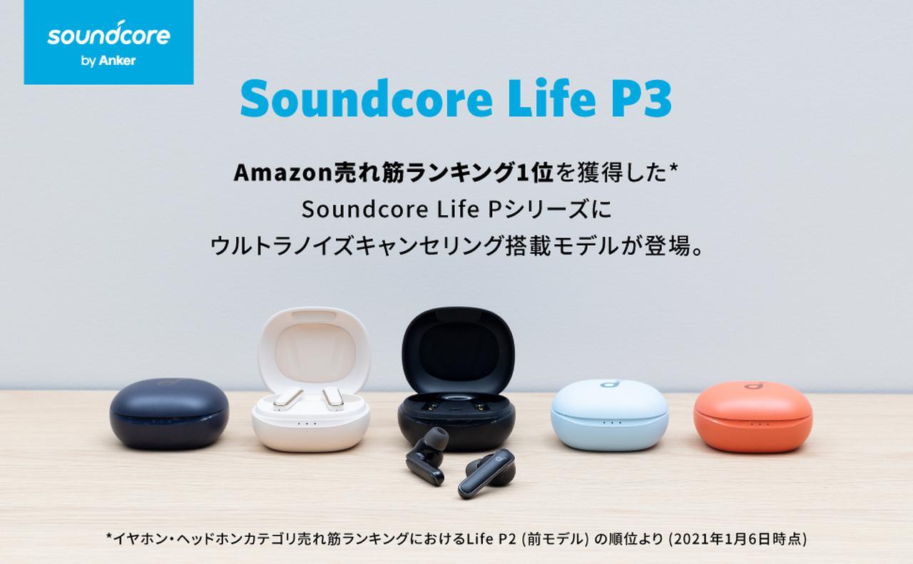 画像: Amazon.co.jp: Anker Soundcore Life P3(ワイヤレス イヤホン Bluetooth 5.0)【完全ワイヤレスイヤホン / Bluetooth5.0対応 / ワイヤレス充電対応/ウルトラノイズキャンセリング/外音取り込み / IPX5防水規格 / 最大35時間音楽再生 / ゲーミングモード/専用アプリ対応/通話ノイズリダクション/PSE技術基準適合】ブラック : 家電&カメラ