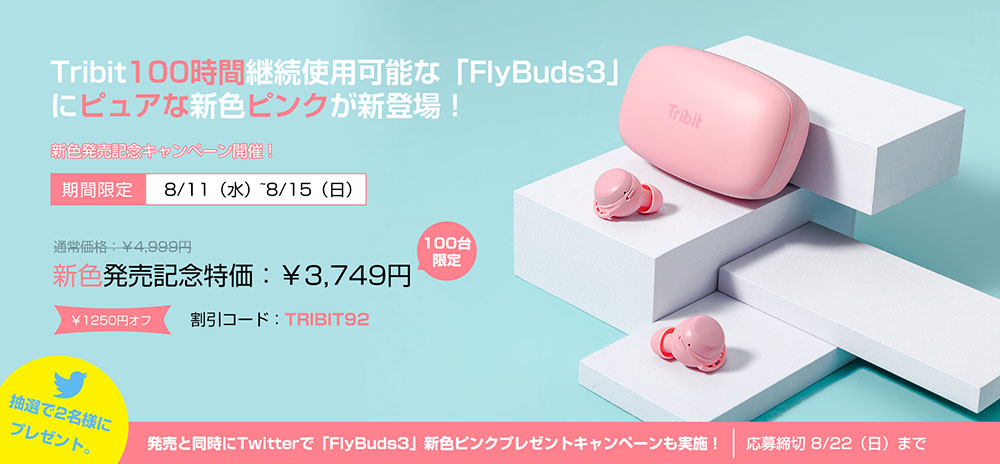 画像2: サウザンドショア、Tribitのワイヤレスイヤホン「Flybuds 3」に新色ピンクを追加。限定割引クーポンの配布と、Twitterプレゼントキャンペーンも開催中