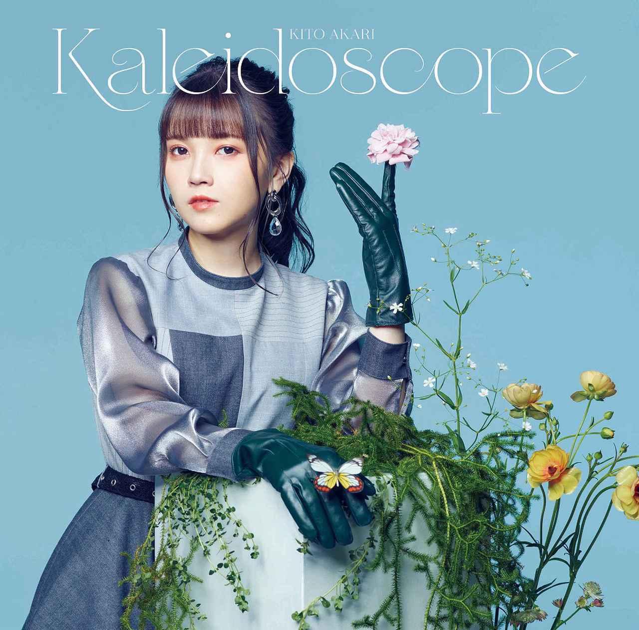 画像: Kaleidoscope / 鬼頭明里