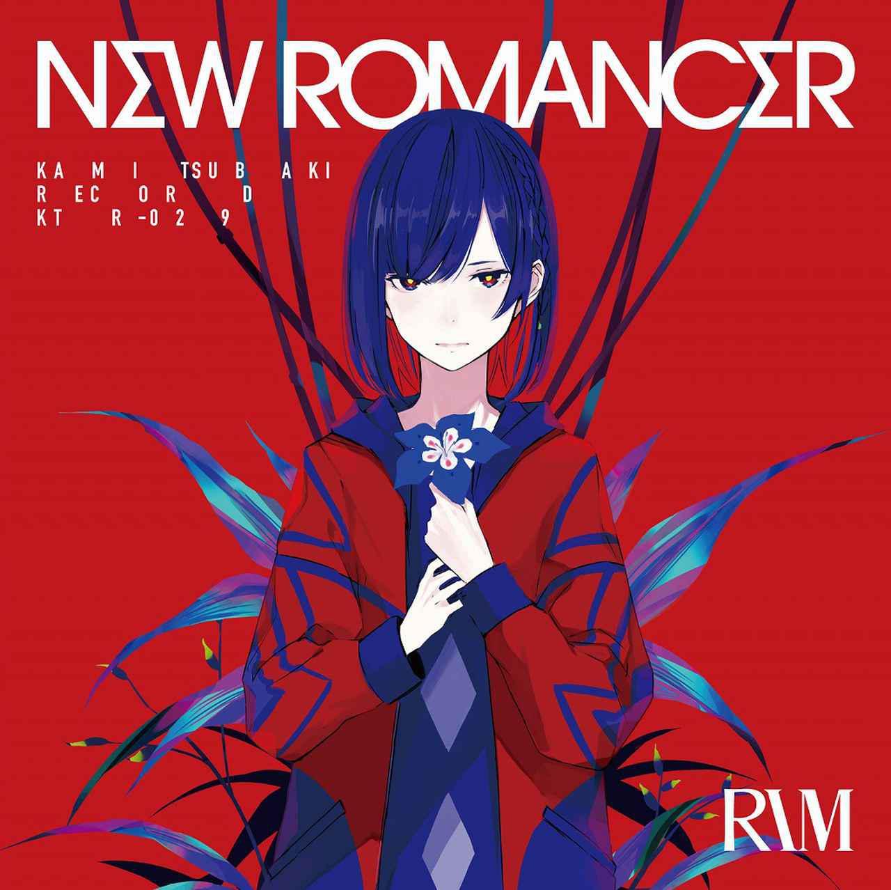 画像: NEW ROMANCER / 理芽