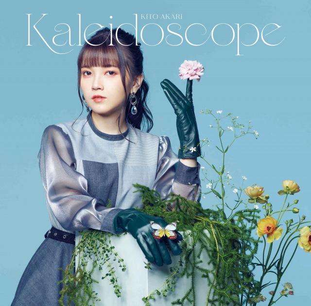 画像: Kaleidoscope / 鬼頭明里 on OTOTOY Music Store