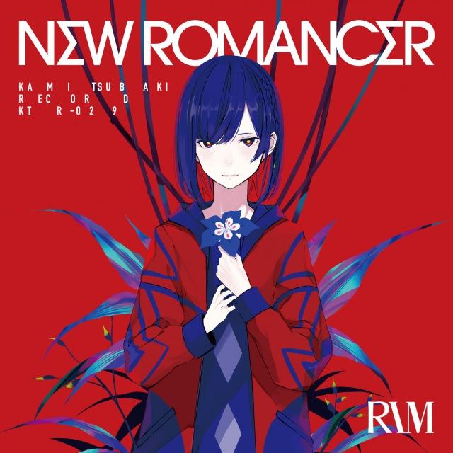 画像: NEW ROMANCER / 理芽 on OTOTOY Music Store