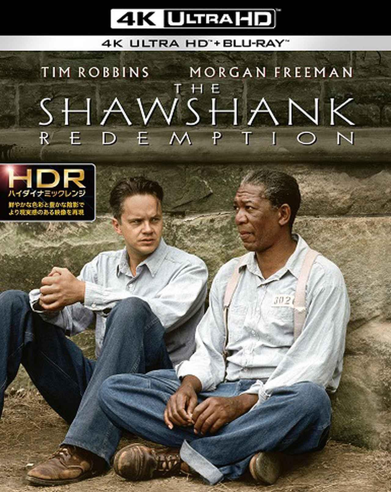 画像2: 映画史の傑作『時計じかけのオレンジ』と『ショーシャンクの空に』の4K UHDブルーレイ国内盤が登場。それぞれ¥6,980で、10月20日に発売決定!