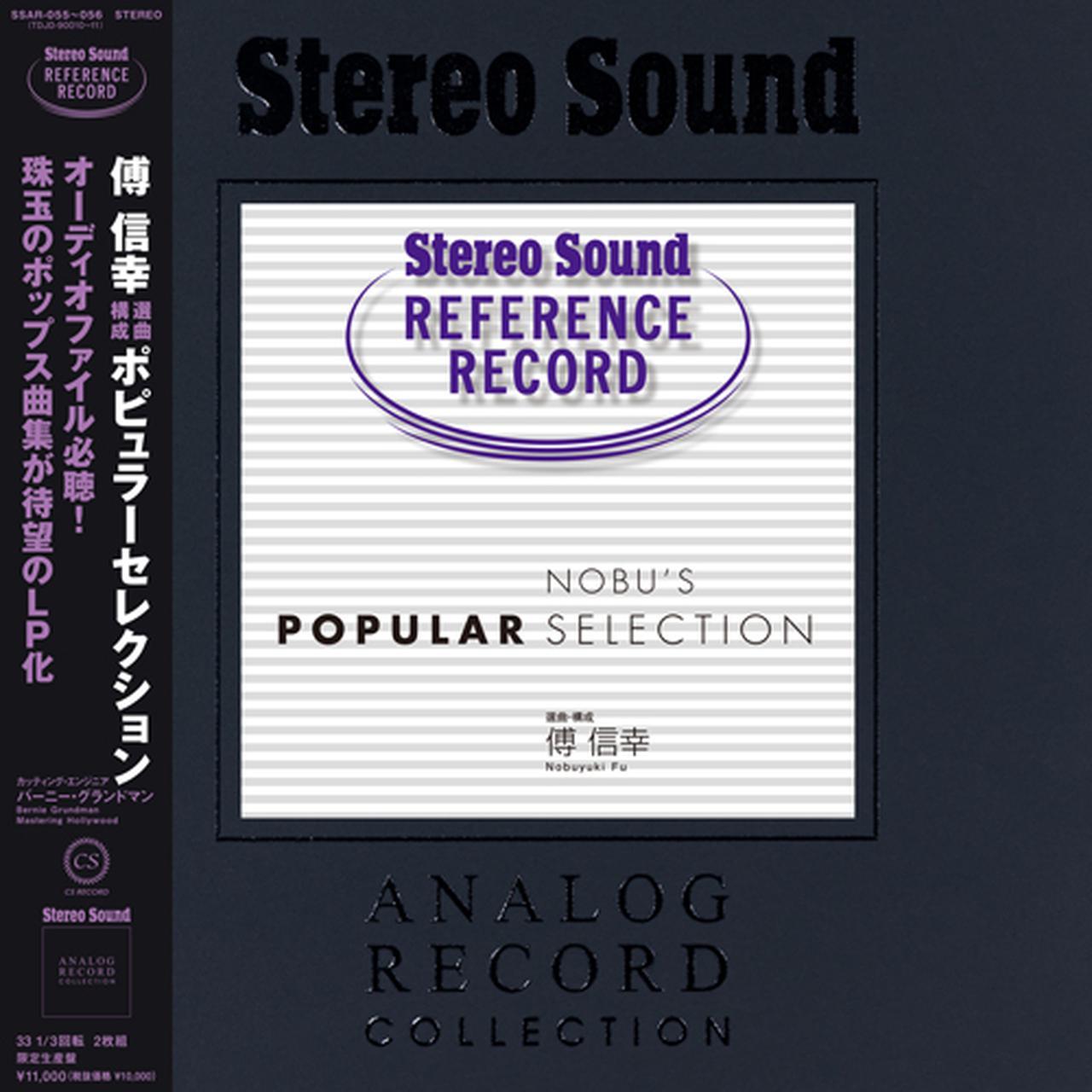 画像: NOBU'S POPULAR SELECTION (LP) SSAR-055/056 ※予約商品・8月18日頃より順次発送予定
