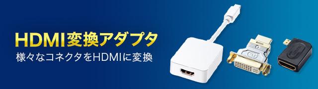 画像: HDMI変換アダプタ