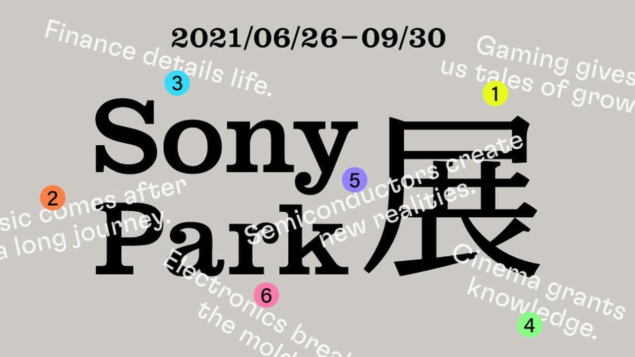画像: 「新Ginza Sony Park」の建設着工前ファイナルプログラム「Sony Park展」。6月26日から、今ここでしか体験できないクリエイティブな企画を展開 - Stereo Sound ONLINE
