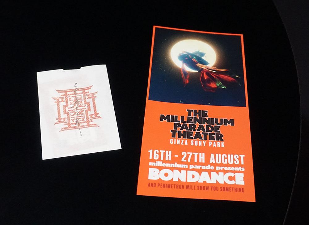 画像: 予約者に配布される入場チケット(右)と、鑑賞後にもらえるお守り(左)