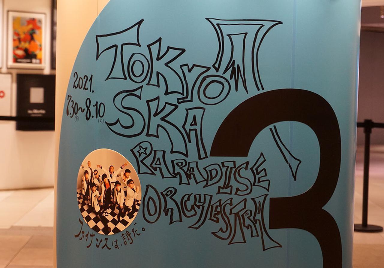 画像: 人生を支え、寄り添ってくれる「ファイナンス」と「詩」がテーマ! Ginza Sony Parkで、東京スカパラダイスオーケストラの魅力を堪能できる展示がスタート。4K映像&360立体音響も体験可能 - Stereo Sound ONLINE