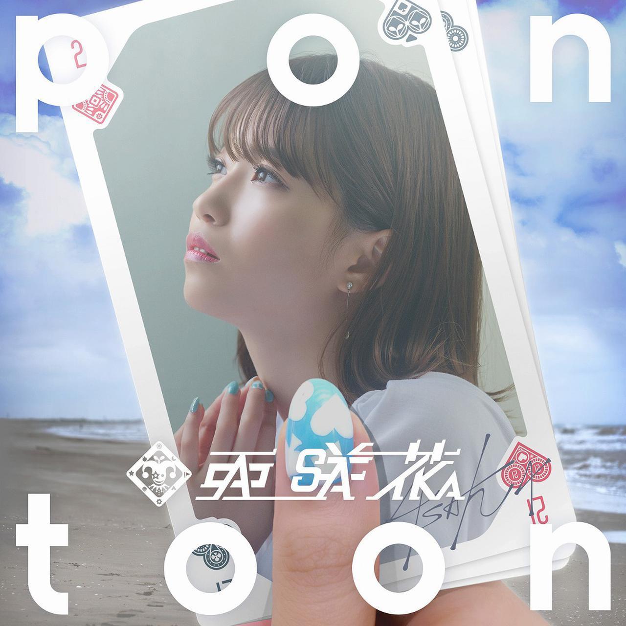 画像: Pontoon / 亜咲花