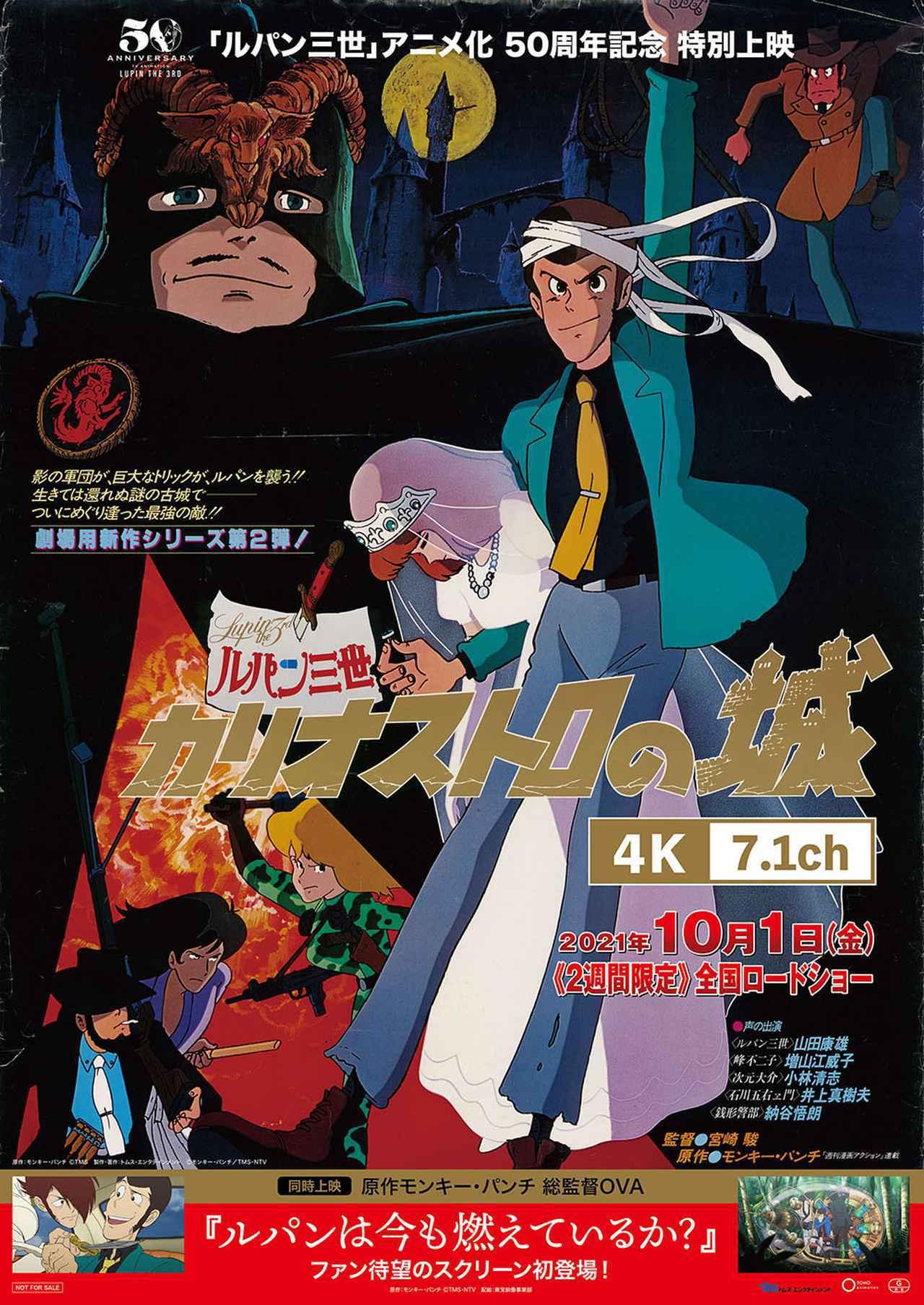 画像: 『ルパン三世』アニメ化50周年記念特別上映が決定! 『〜カリオストロの城』の4K+7.1ch版に加え、貴重な短編作品も初上映