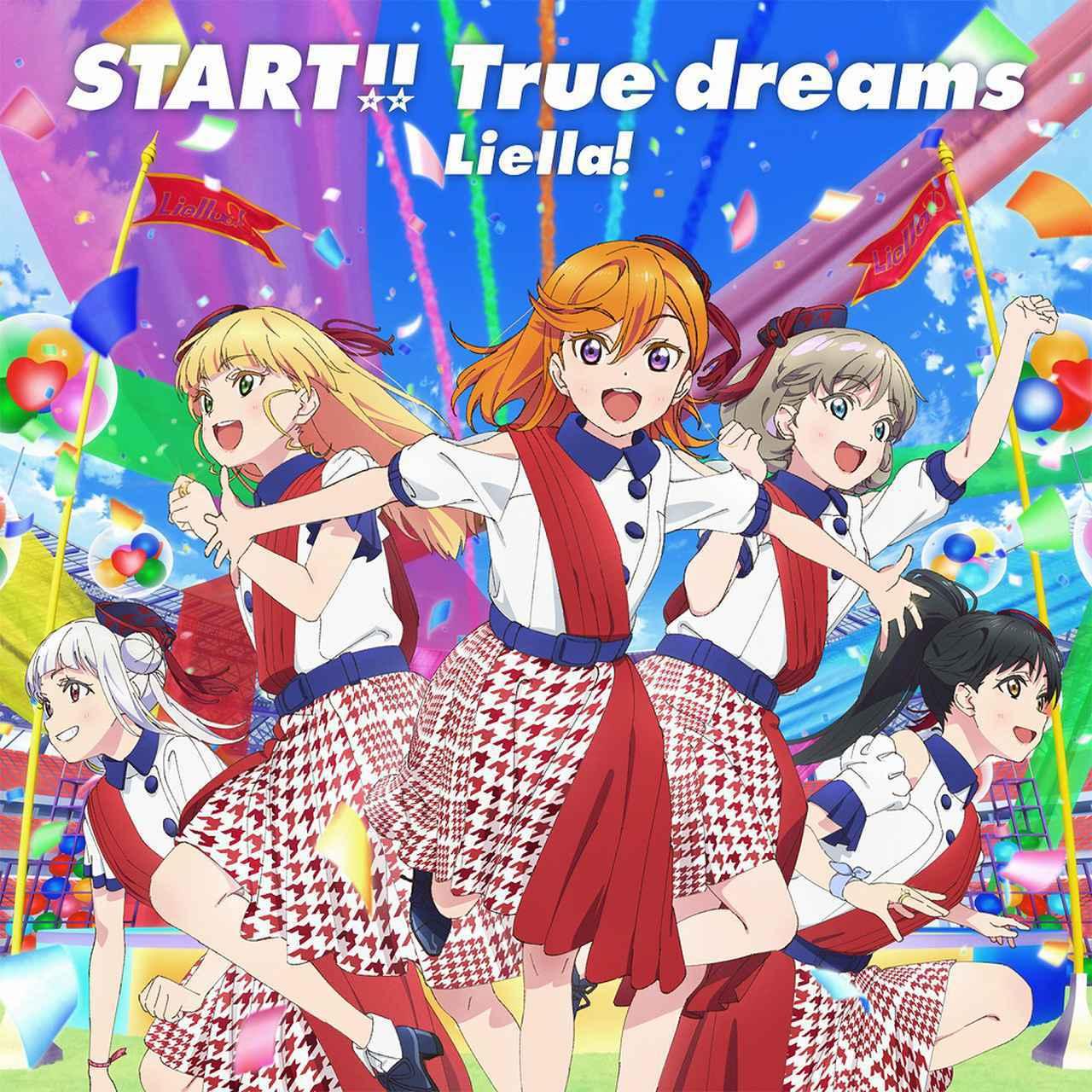 画像: START!! True dreams / Liella!