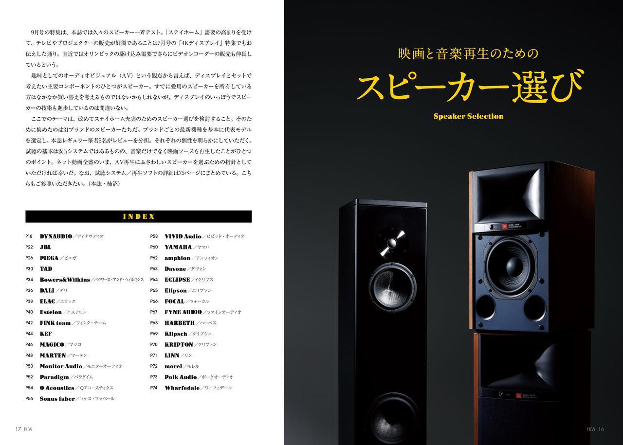 """画像: 日本国内に流通するスピーカーブランド31を一挙に紹介。2021年版""""スピーカーブランド辞典""""としての一冊を目指しました"""