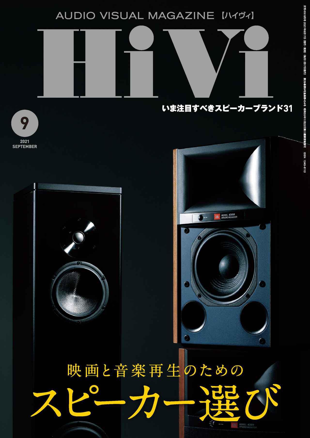画像: HiVi9月号は8/17発売