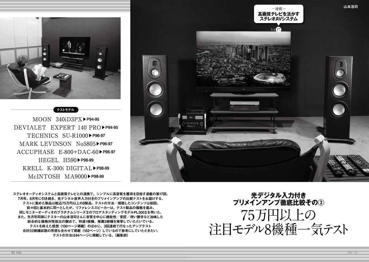 画像: 人気連載『高音質テレビを活かすステレオAVシステム』では、75万円以上の高級プリメインアンプを集めて比較試聴を実施。映像ソース再生のための、光デジタル入力の音質をチェックしていきます