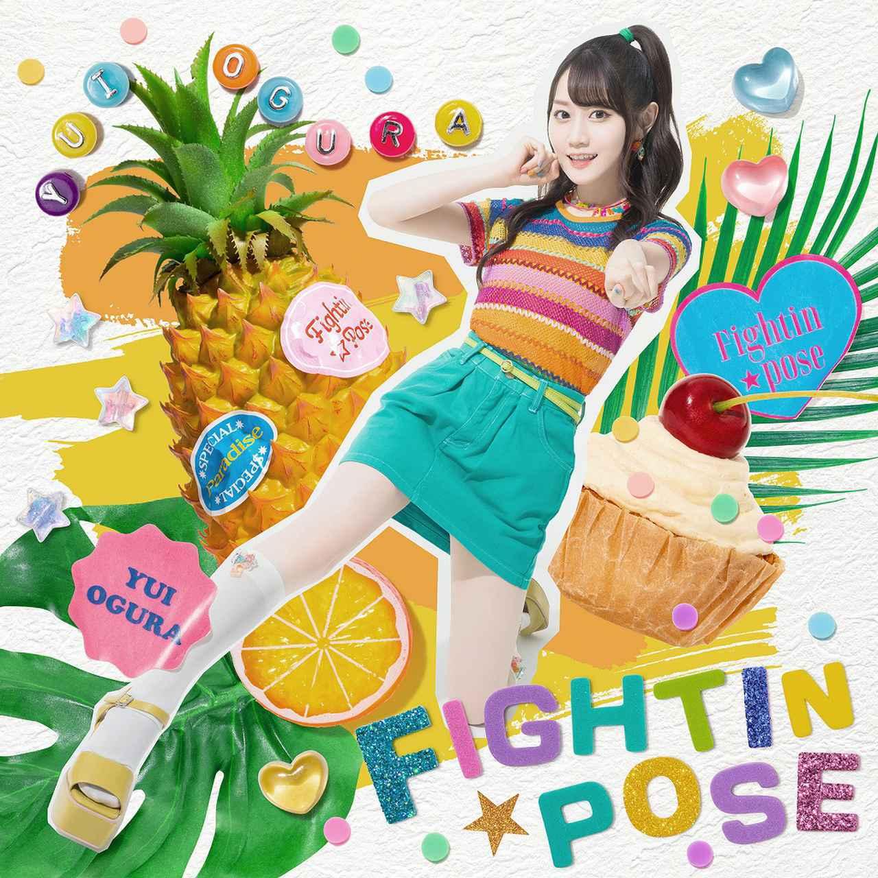 画像: Fightin★Pose / 小倉唯
