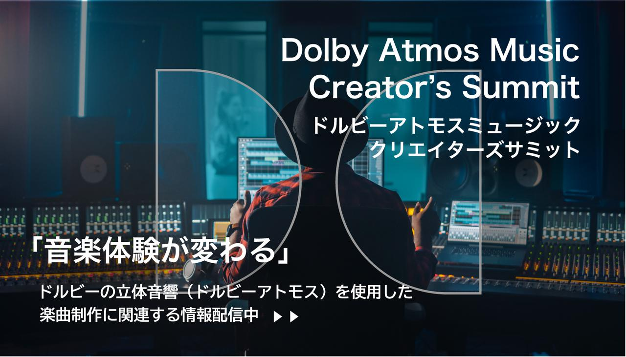 画像: Dolby  | Dolby Atmos Music  Creator's Summit