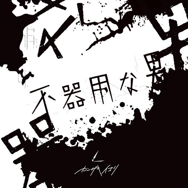 画像: 不器用な男 / カンザキイオリ on OTOTOY Music Store