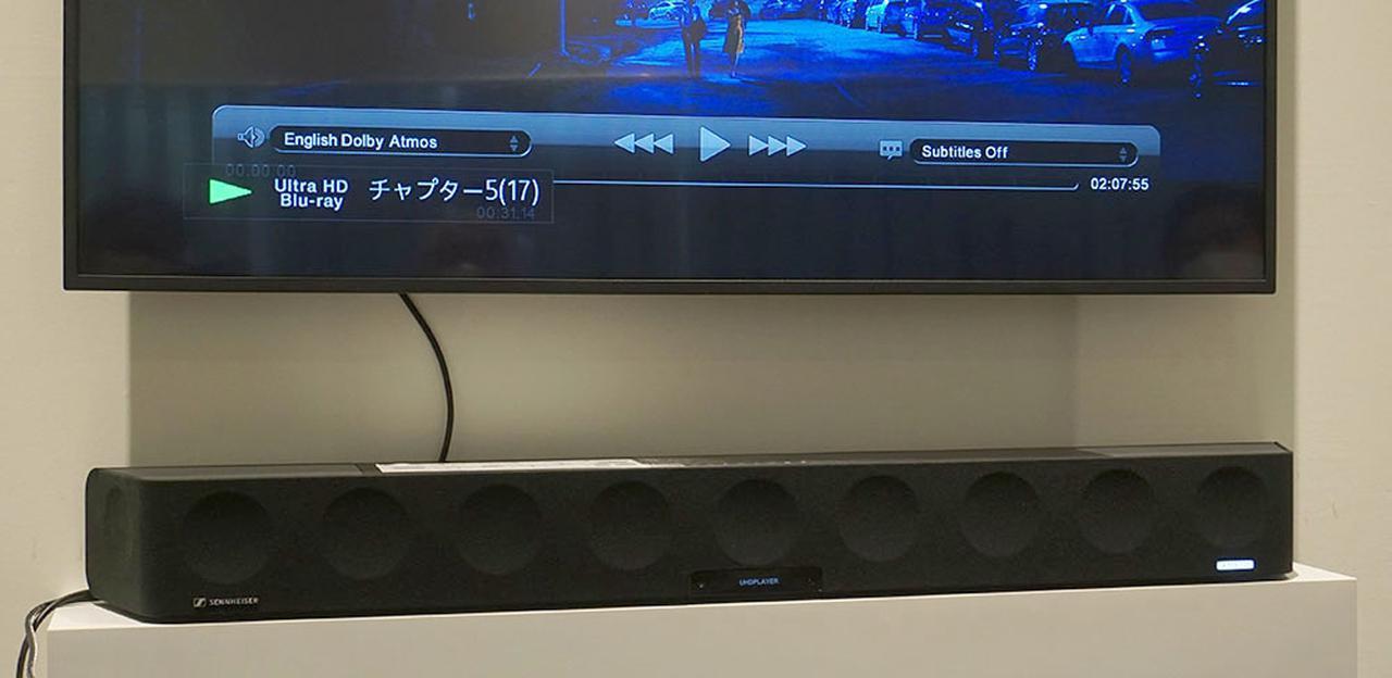 画像: ゼンハイザー「AMBEO Soundbar」は、サウンドバーの概念を変えたオールマイティなスピーカーだ。ハイファイからサラウンドまで縦横無尽に楽しんだ:麻倉怜士のいいもの研究所 レポート55 - Stereo Sound ONLINE